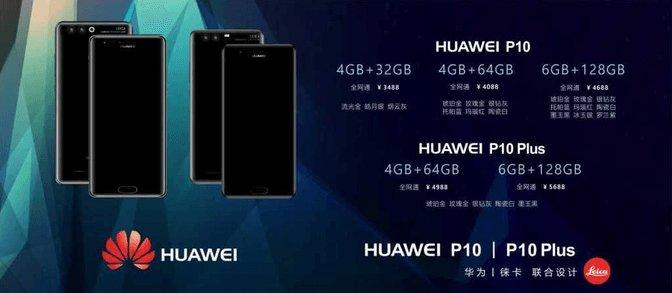 Huawei P10 Dipastikan Terungkap di Barcelona (MWC 2017)