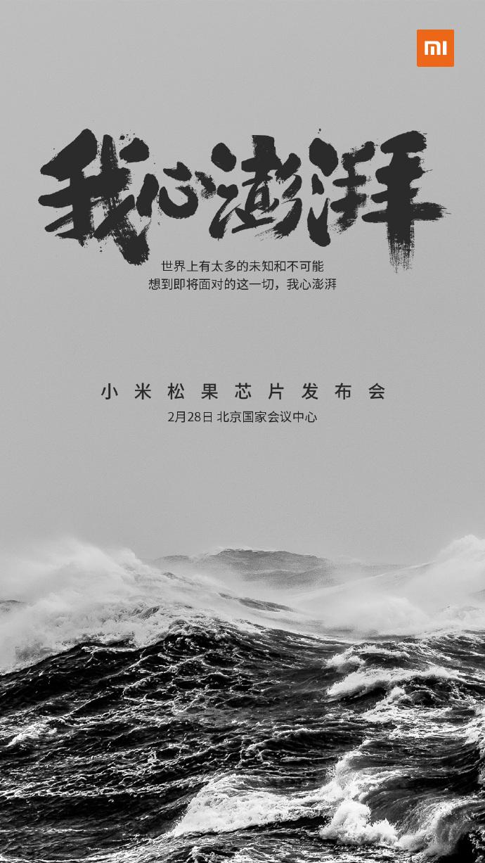 "Prosesor Racikan Xiaomi ""Pinecone"" akan Diperkenalkan di MWC"
