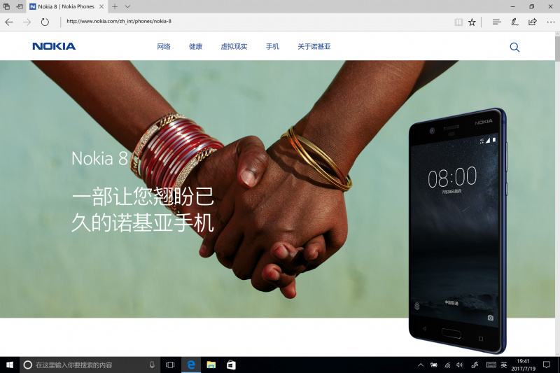 Nokia 8 Muncul di Website Resmi Nokia, akan Diumumkan Minggu ini?