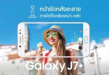 Samsung Siap Rilis Galaxy J7+ dengan Dual Kamera